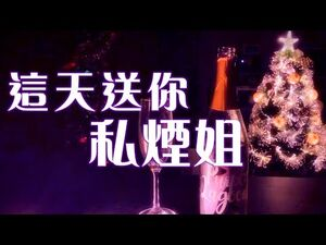 《這天送你私煙姐》晴天林|李偲嫣逝世終年56歲|原曲:每天愛你多一些