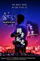 《暗夜星辰》紀錄片宣傳海報改圖3