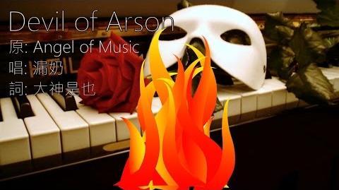 Devil of Arson
