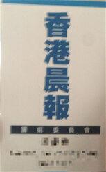 香港晨報卡片