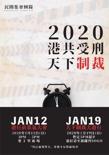 2020年1月12日及19日遊行前集氣大會及天下制裁大遊行文宣