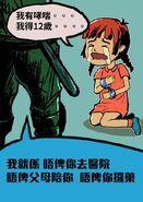 2020年5月10日母親節警暴文宣2