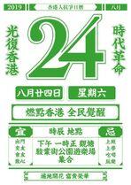 824 觀塘遊行文宣 8