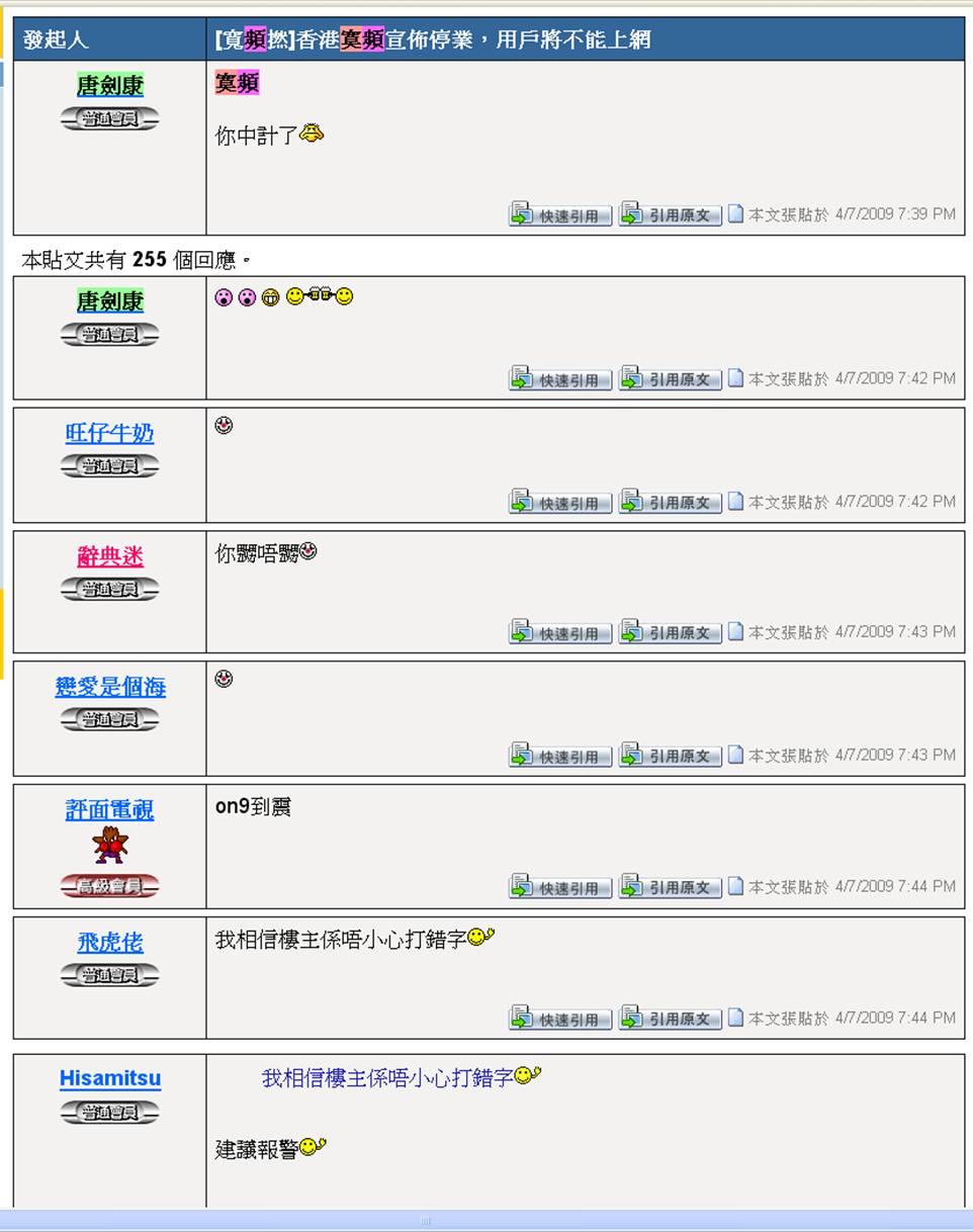 網民聲稱香港寬頻宣佈停業事件