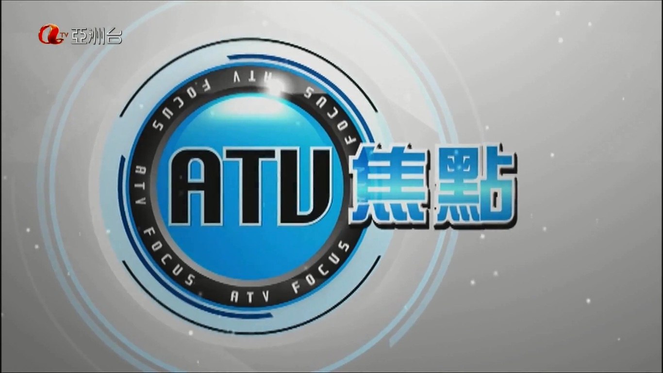 ATV焦點