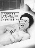 唐英年惡搞浴照
