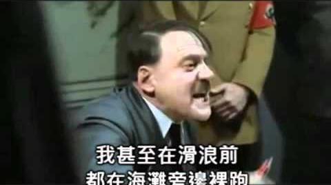 """因為""""李氏力場""""搞到希特拉冇假放"""