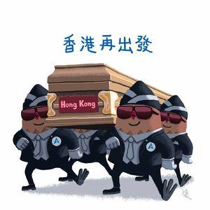 香港再出發大聯盟阿塗.jpg