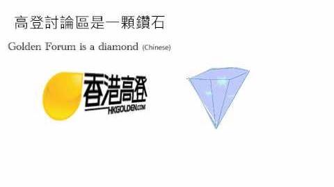 高登討論區是一顆鑽石