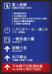 8月9日至11日香港國際機場集會文宣
