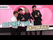 ERROR保錡出雪櫃 肥仔懶理TVB:觀眾層不同