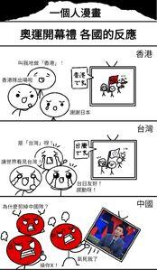 2020年東京奧運(中台港三地運動員入場反應)一個人漫畫