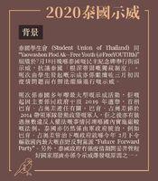 2020泰國爆示威要求政府下台文宣1