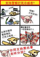 反送中連登sticker四格漫畫文宣19