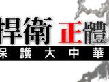高登捍衛正體中文運動