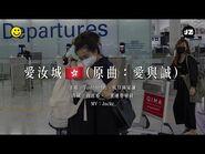 -連登音樂台-《愛汝城🇭🇰》MV (原曲:愛與誠) - 狗宮格 x Toshimitsu x 坑口林家謙 - 香港人 - 移民