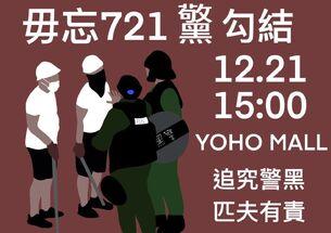 12月21日721元朗恐襲靜坐文宣