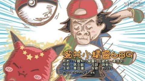 瀨共小精靈689