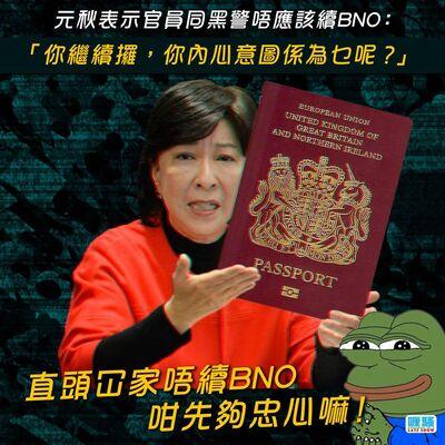 蔣麗芸指官員、警員不應續BNO(杜汶澤)