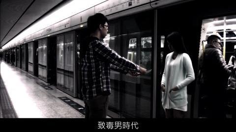 高登音樂台_高登聖誕_致毒男時代_MV