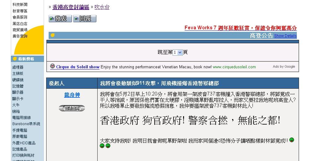 網民聲稱香港出現豬流感患者死亡事件