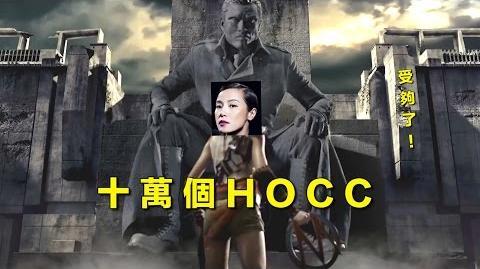 CapTV【十萬個軍團 十萬個何韻詩!】