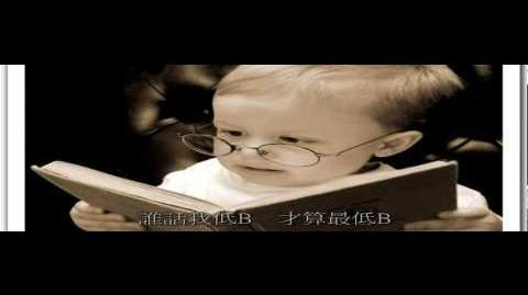 Kalista_-_天才波(原曲:歡樂今宵_-_古巨基)
