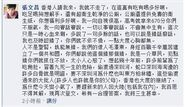 Zhang fb msg