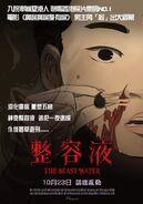 惡搞陳同佳電影海報7