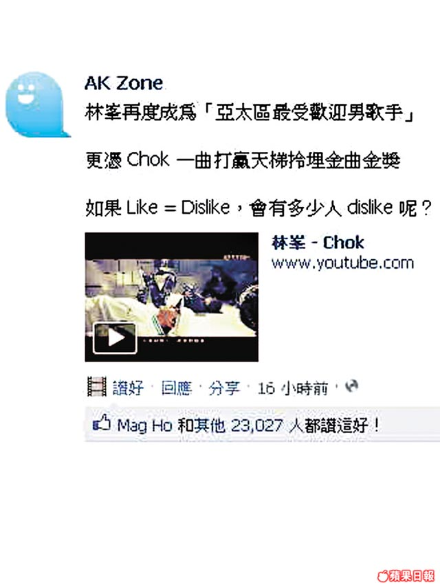 林峯《Chok》獲2011年金曲金獎爭議