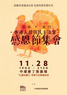 11月28日中環《香港人權與民主法案》感恩節集會文宣