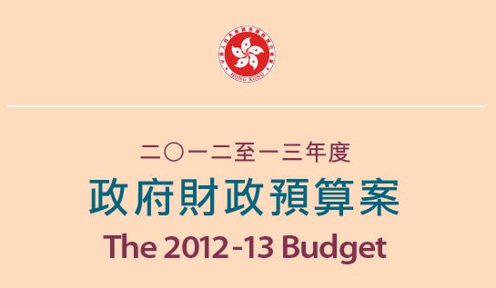 2012至2013年度財政預算案討論熱潮