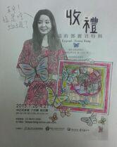 Teresa Teng-X-Hacken Art