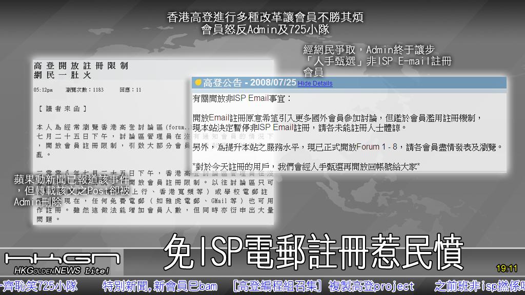 725高登免ISP電郵註冊事件