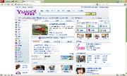 杜杜華成Yahoo熱門搜尋之一