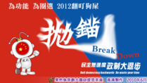 2012 break down