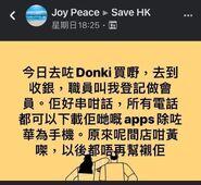 Donki質疑為黃色經濟圈商家2