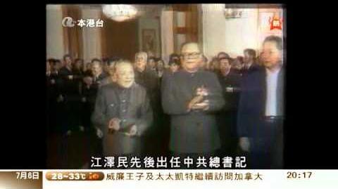 前中國國家主席,江澤民逝世,享年八十有五