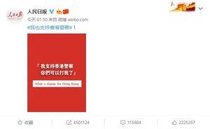 逃犯條例 人民日報weibo