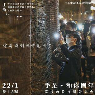 2020年1月22日荔枝角聲援在囚手足集會文宣