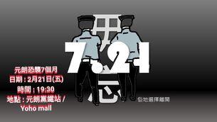 2020年2月21日毋忘721元朗靜坐文宣