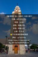 2020年5月10日【香港獨立 唯一出路】九龍大遊行文宣