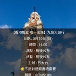 2020年5月10日【香港獨立 唯一出路】九龍大遊行文宣.jpg