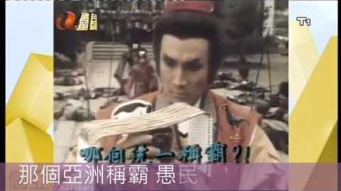 膠登音樂台_循始亡_原曲_秦始王_老周電視五十柒周年台慶主題曲