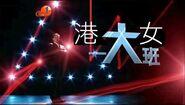 Albert Cheng Talk Show kong girl