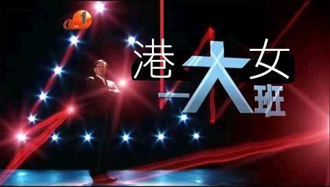 Albert Cheng Talk Show kong girl.jpg