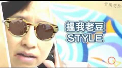音樂交配 GANGNAM STYLE x 搵我老豆