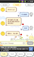 Simsimi mobile screenshot