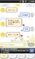 Simsimi mobile screenshot