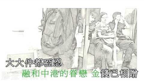 【膠登音樂台】《後備客》MV (主唱:樹熊)(原曲:《後備》,陳僖儀)
